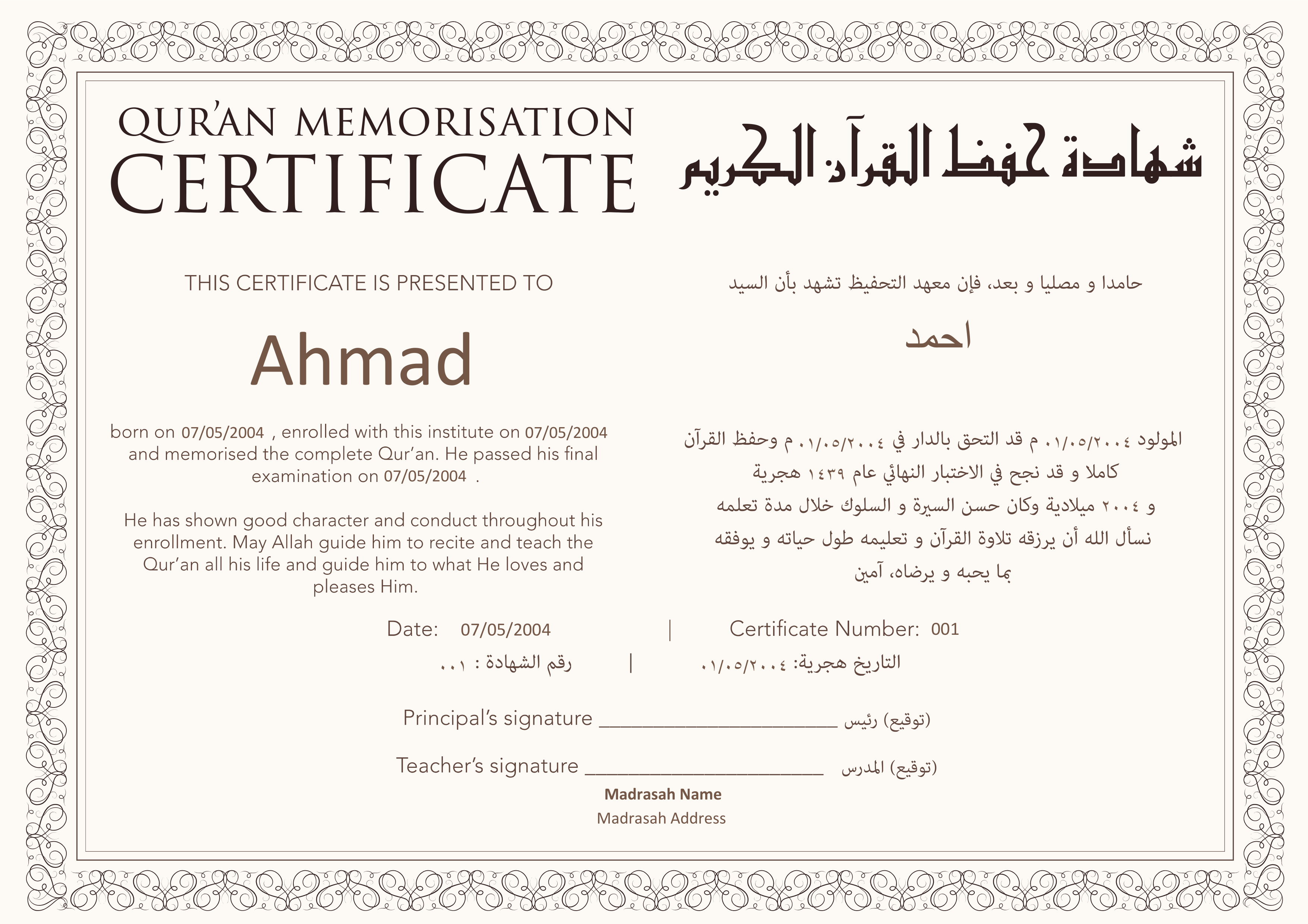 Hifz certificate template an nasihah publications hifz certificate template thecheapjerseys Image collections