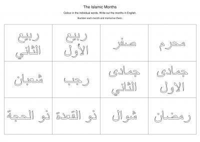 The Islamic Months Colouring Sheet